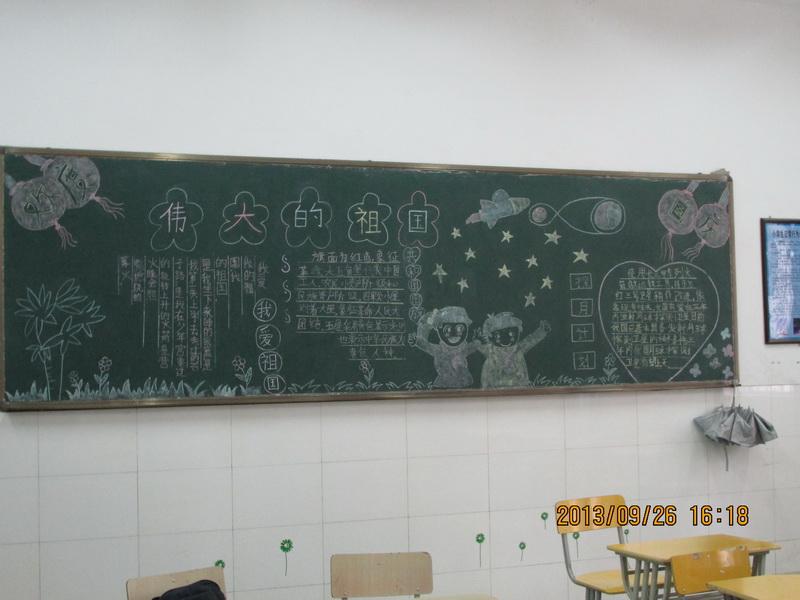 欢度国庆节的黑板报选集_黑板报_精品学习网
