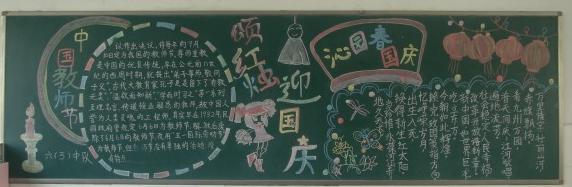 小学国庆黑板报设计