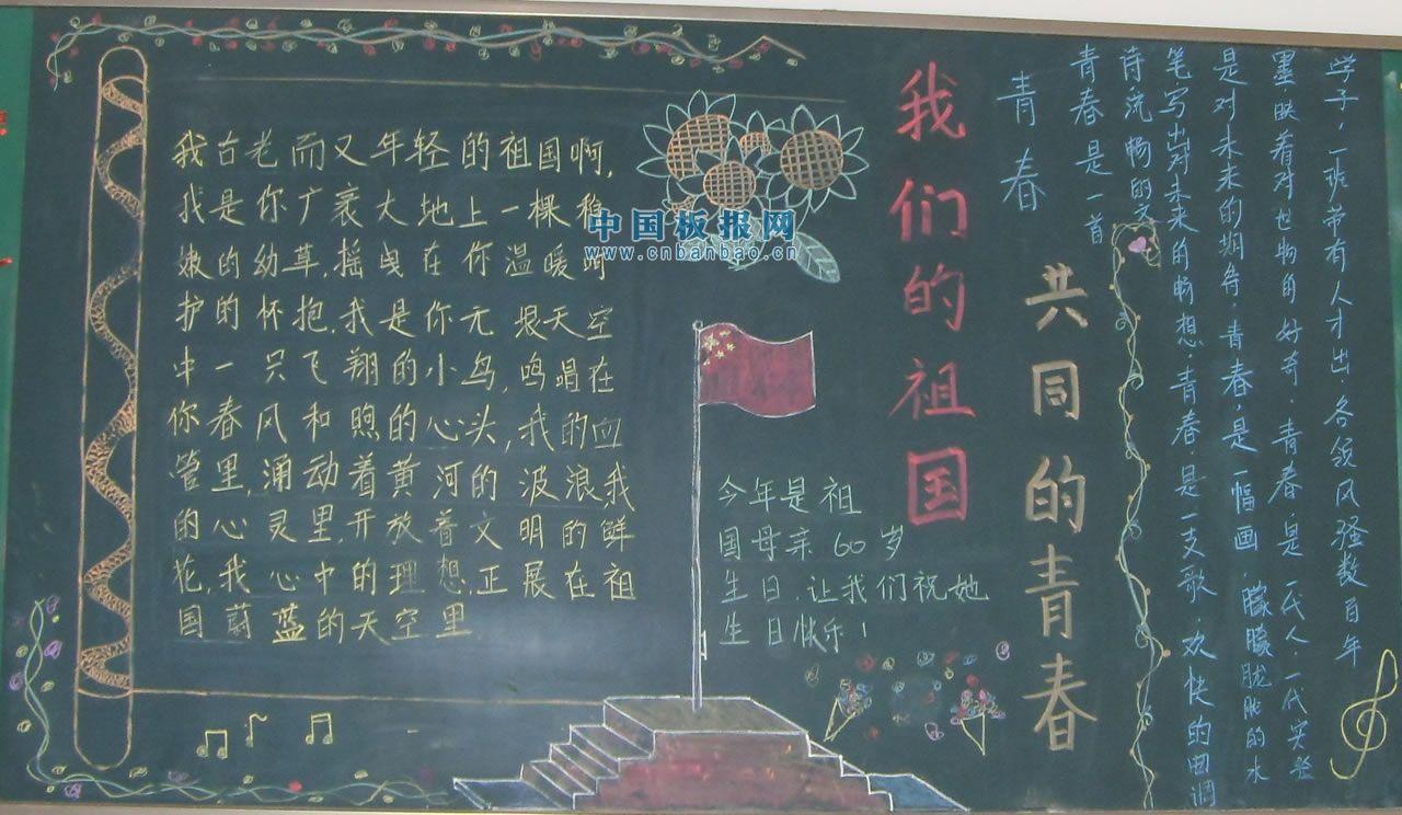 14年国庆黑板报设计