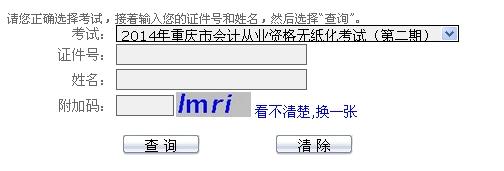 重庆会计之家会计从业资格考试成绩查询时间_