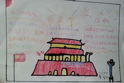 国庆节三年级手抄报