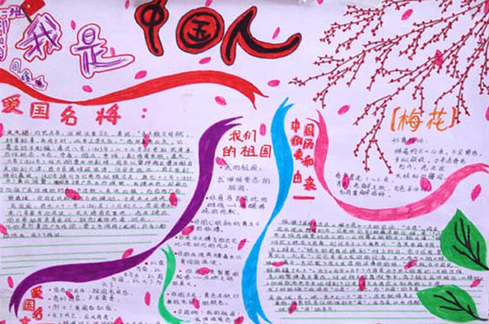 关于小学生国庆节手总结:我是中国人发言稿小学抄报的图片