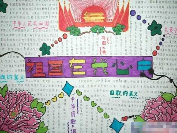 小学生三年级国庆节手抄报精选图片