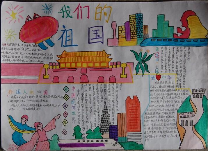 国庆节的手抄报:我们的祖国