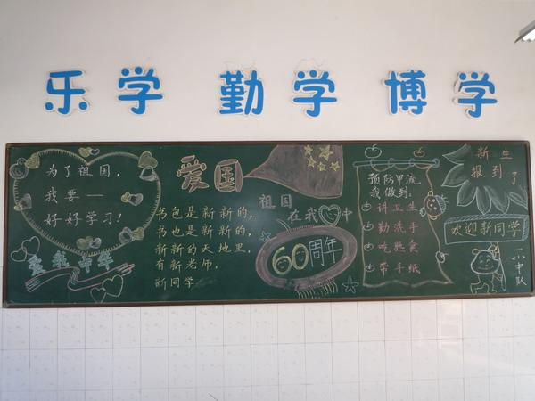 少年梦中国梦手抄报花边