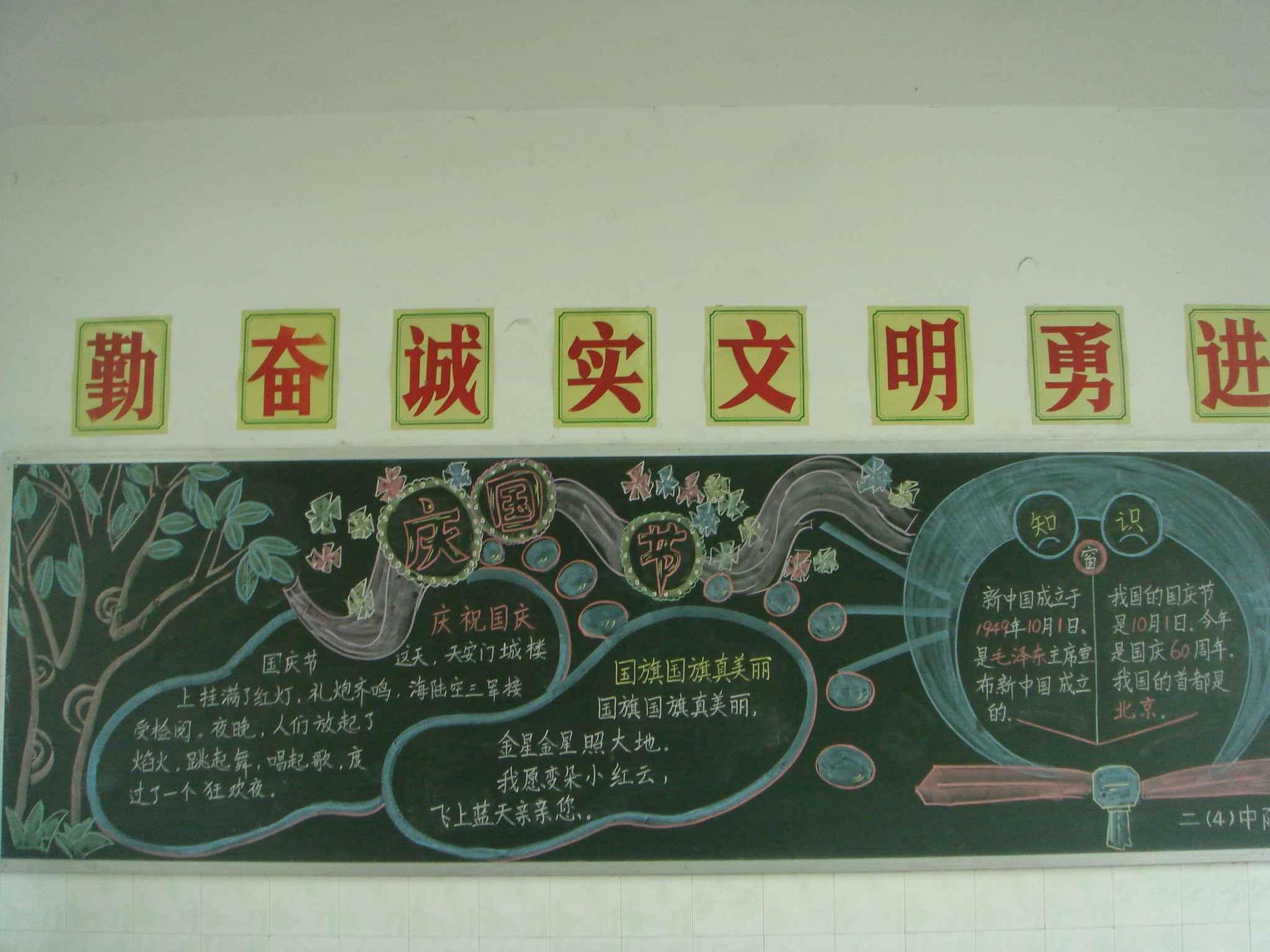 庆祖国六十华诞黑板报展(二年级); 小学二年级板报设计;