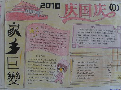 国庆节手抄报的内容:欢度国庆节