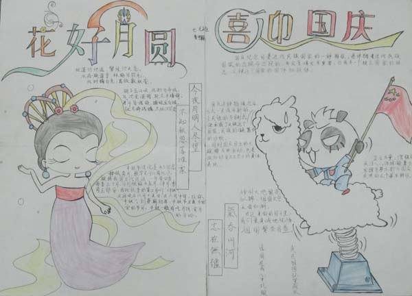 国庆节手抄报资料:喜迎国庆