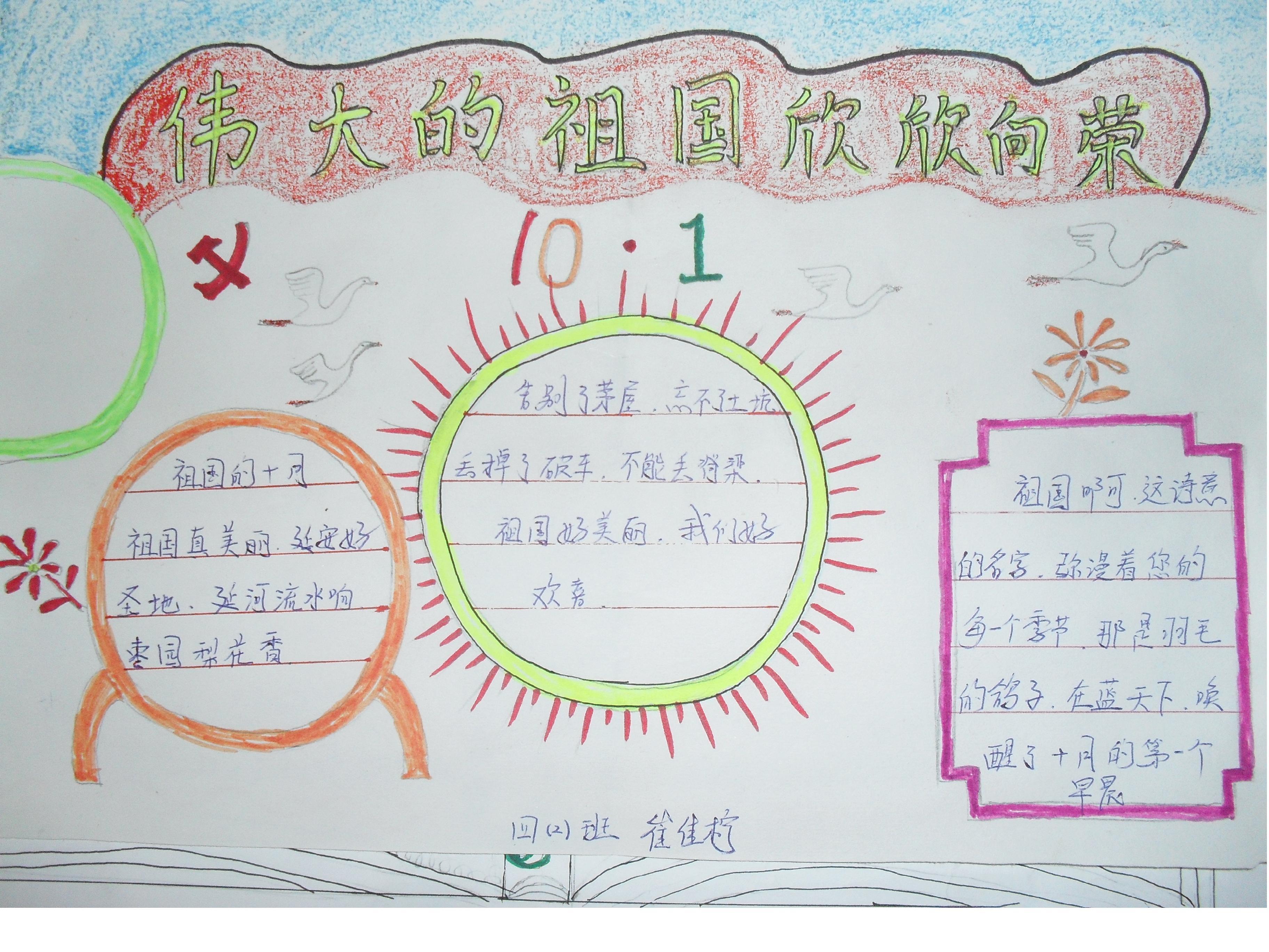 中国名人成长小故事_我爱你祖国手抄报-我爱你祖国手抄报 _感人网