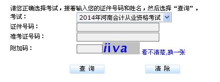 2014年河南财政厅会计处成绩查询_考试报名