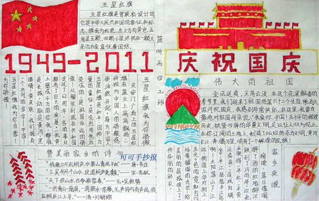 国庆节手抄报的内容2014年