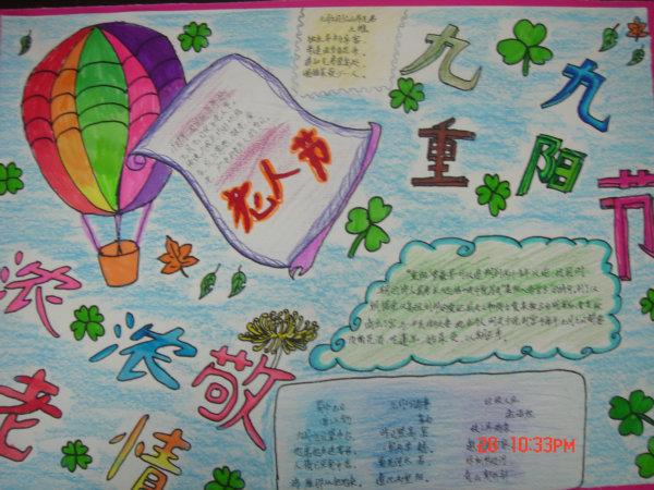 小学二年级重阳节手抄报图片图片