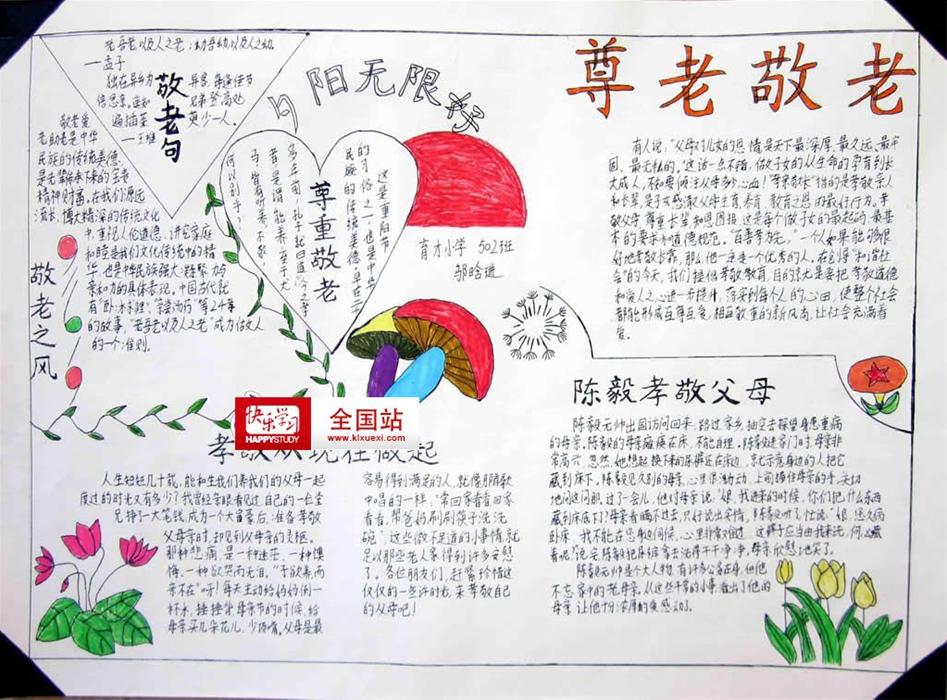 重阳节手抄报的诗精选图片