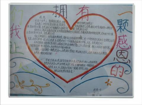 14年十月一日重阳节手抄报
