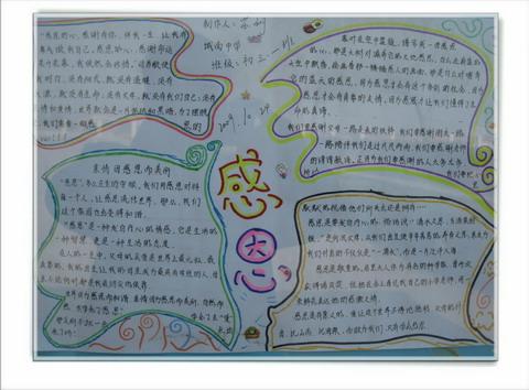 作文的手抄报题目-以上是由精品学习网为大家整理的   重阳节手抄报的题目   ,如果您觉