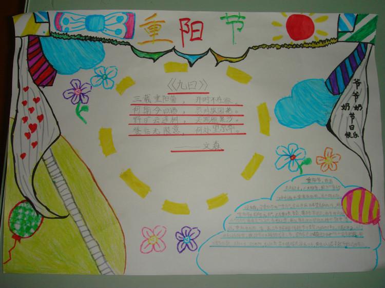 精美的小学生五年级重阳节手抄报