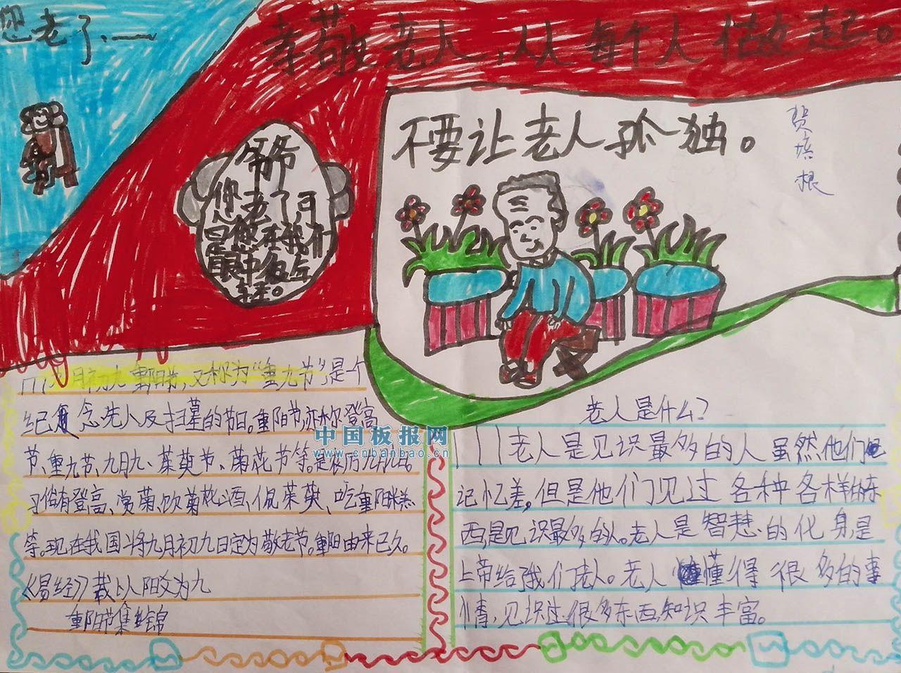 小学生关于重阳节手抄报精选