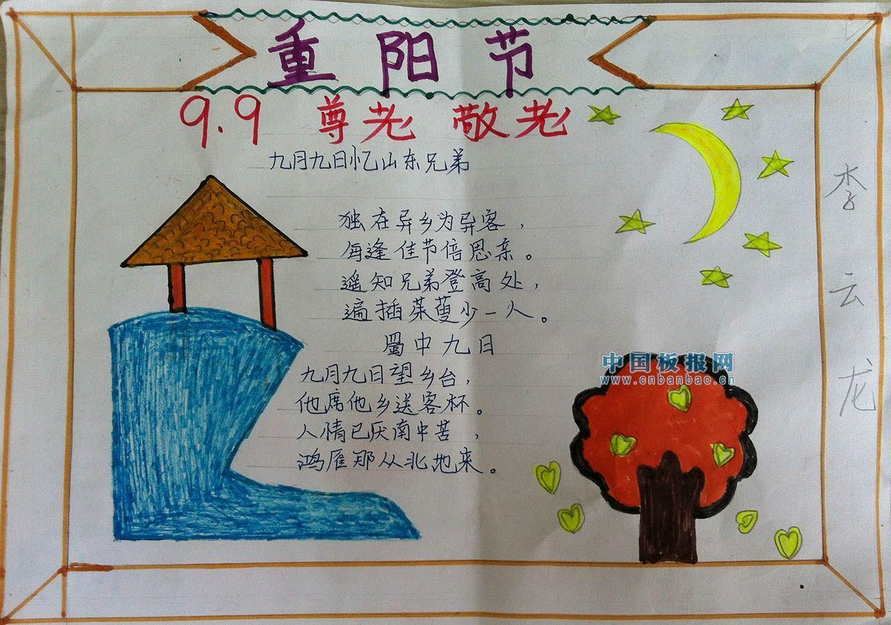 关于重阳节手抄报内容:重阳节