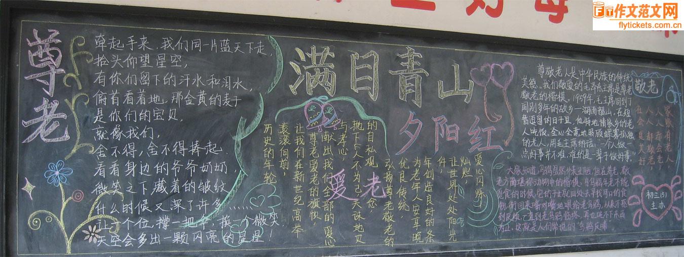重阳节黑板报图片 满目青山夕阳红