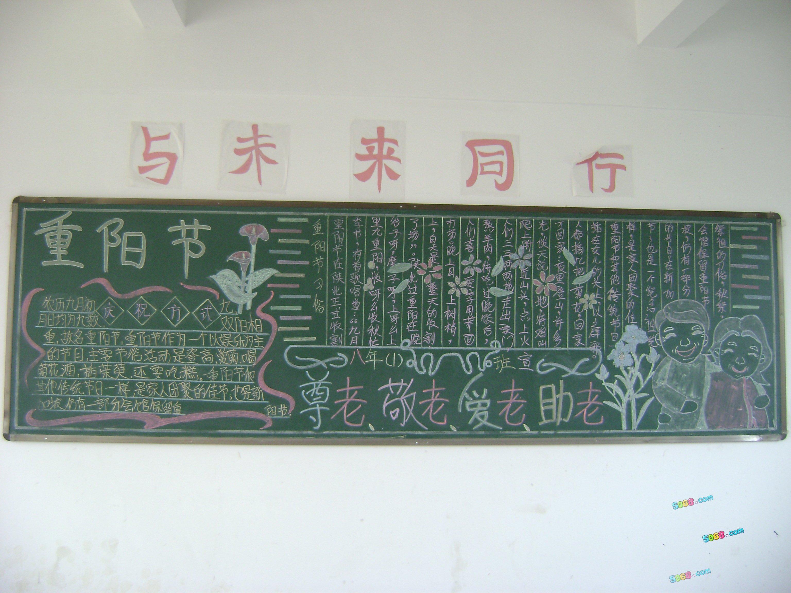 2014庆重阳黑板报:重阳节敬老