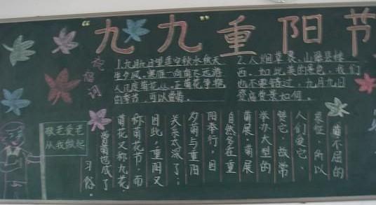 庆重阳黑板报内容:九九重阳节