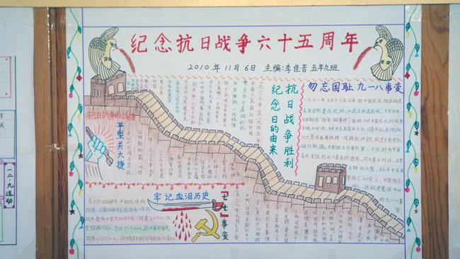 9月30日的烈士纪念日手抄报精选作文高中自己的做最好图片