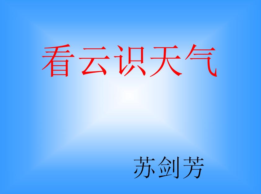 人教版初一上册语文课件:看云识天气ppt课件(5)