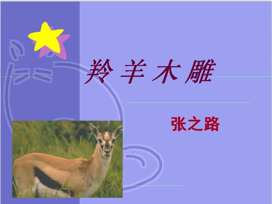 人教版初一上册语文课件:羚羊木雕ppt课件(6)