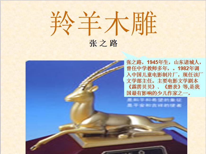羚羊木雕ppt课件(10)