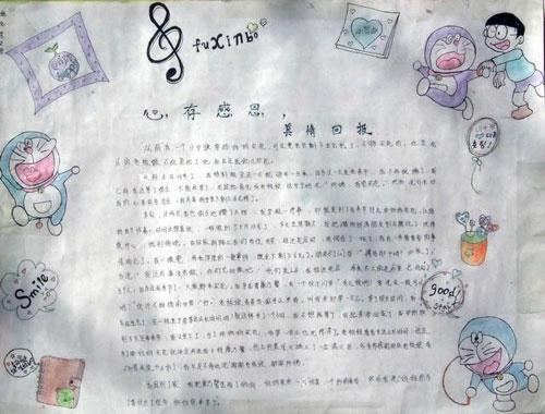 感恩节大自然手抄报内容精选