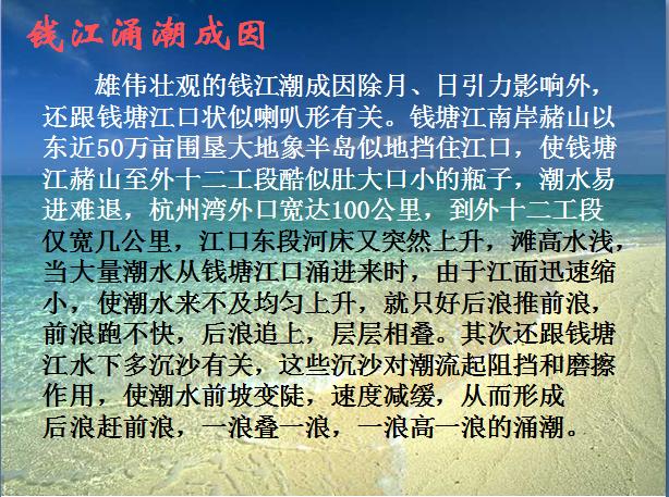 人教版四年级语文上册课件:观潮课件(8)