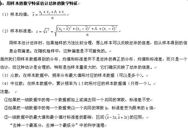 14数学高二必修知识点:用样本的数字特征估计总体的