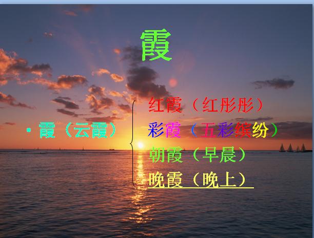 人教版四年级语文上册课件 火烧云课件 4