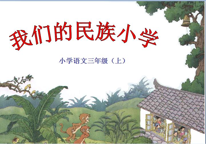 小学版三语文年级小学上册:我们的民族课件课人教词六一节串目图片