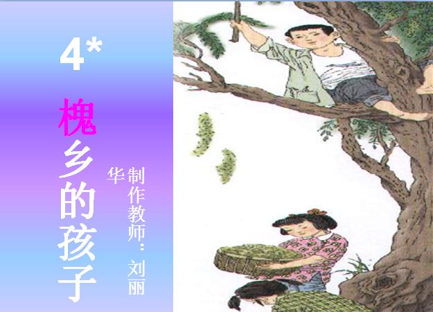 语文版三人教孩子形式课件:槐乡的年级课件(6体育课v语文教学上册图片