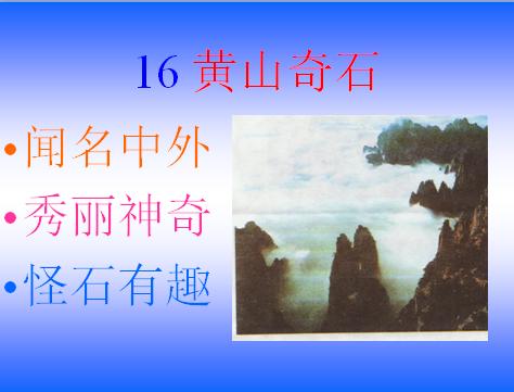 人教版二年级语文上册课件:黄山奇石课件(3)