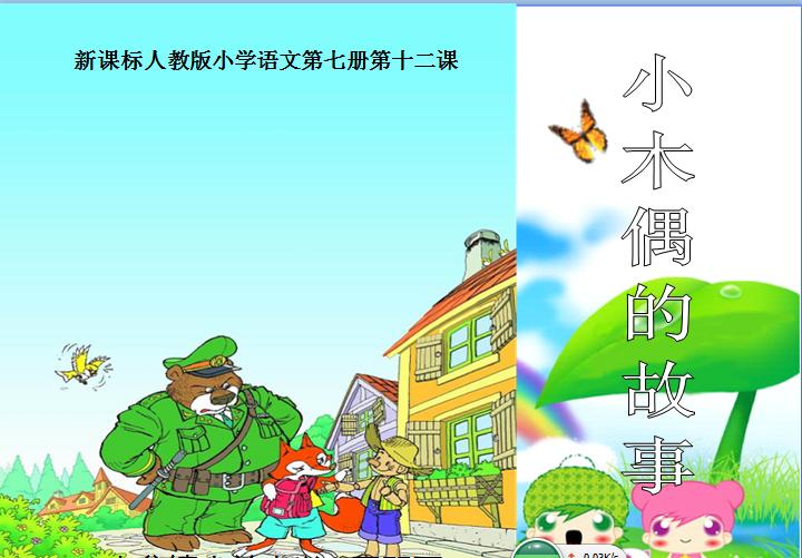 人教版四年级语文上册课件:小木偶的故事课件(4)