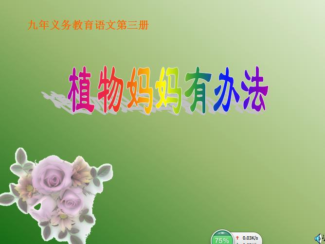 人教版二年级语文上册课件:植物妈妈有办法课件(7)