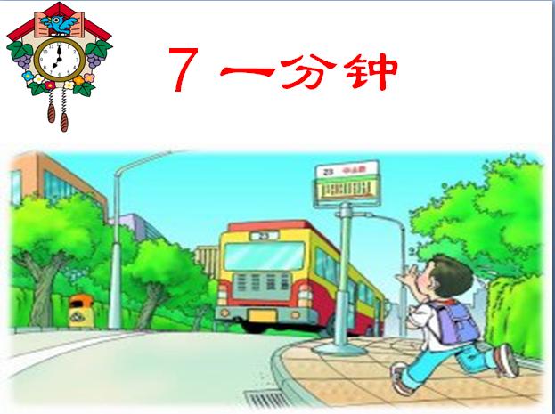 人教版二年级语文上册课件:一分钟课件(5)