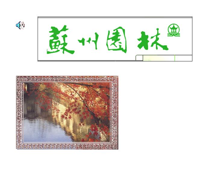 人教版初二上册语文课件:苏州园林ppt课件(8)