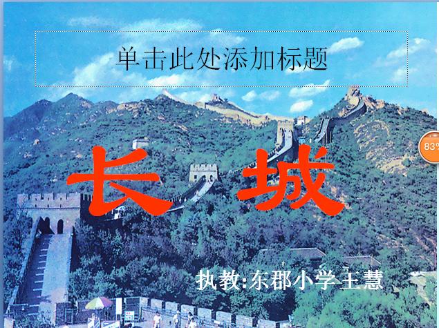 年级版四语文课件上册单元:长城人教(2)_四年级节拍第一课件成长课件的图片