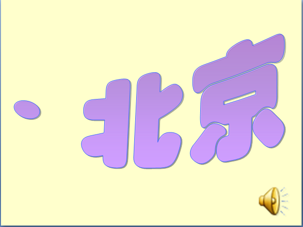 人教版二年级语文上册课件:北京课件(2)