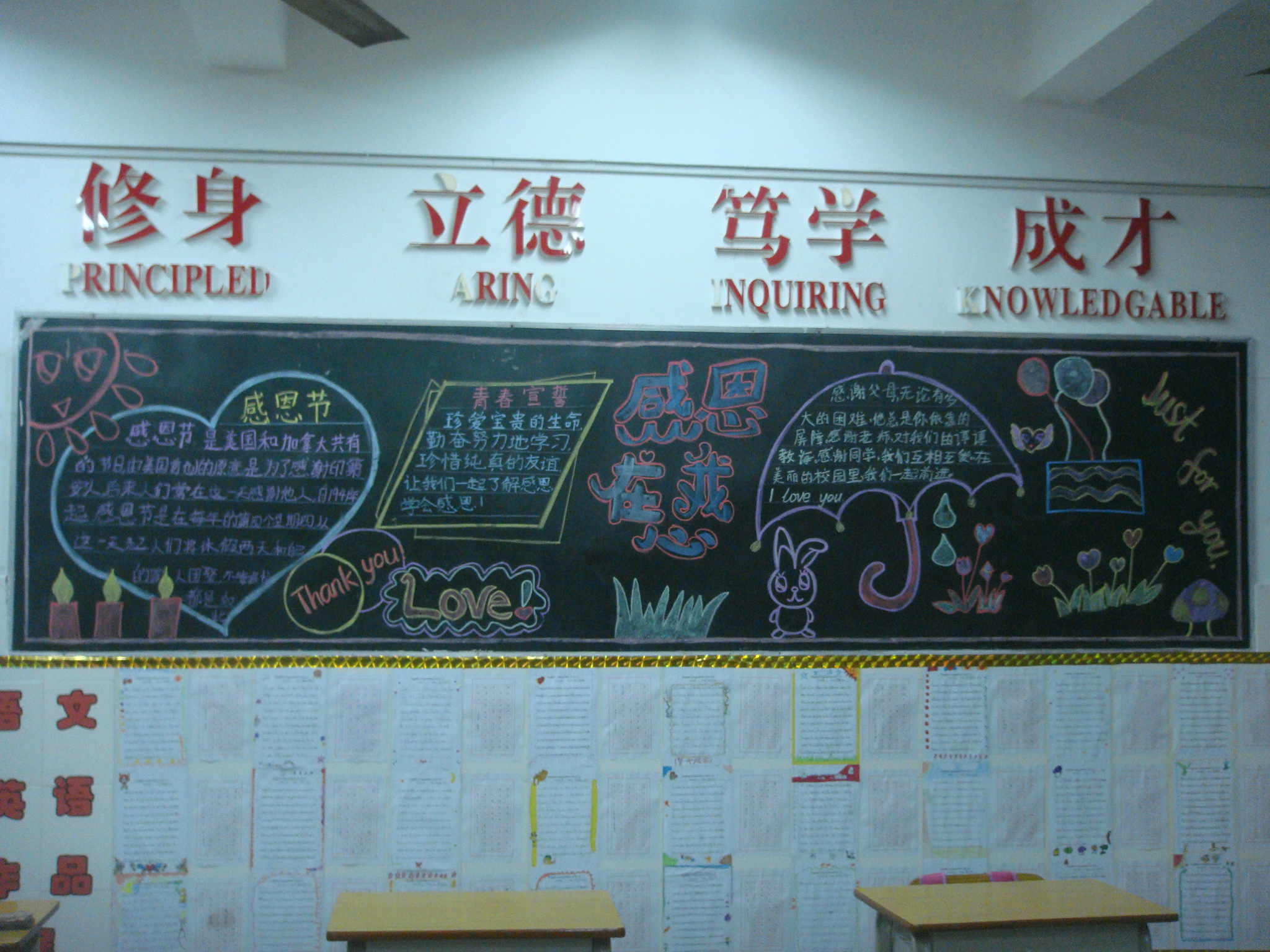 漂亮的感恩节黑板报图片:感恩