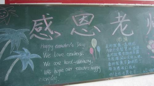 优秀的感恩节老师黑板报图片精选