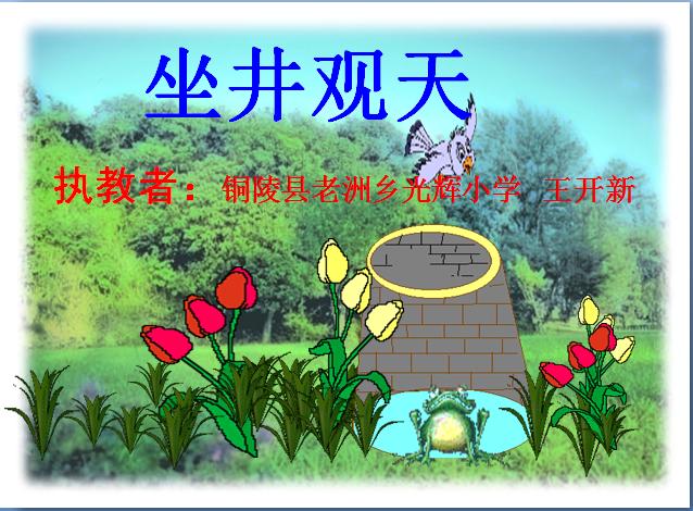 人教版二年级语文上册课件:坐井观天课件(1)