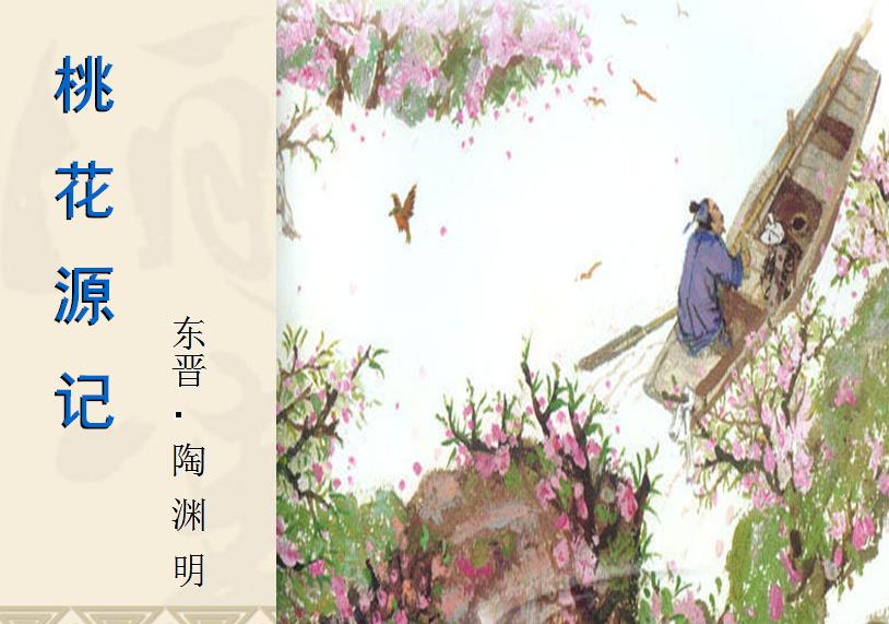 桃花源记ppt课件(6)