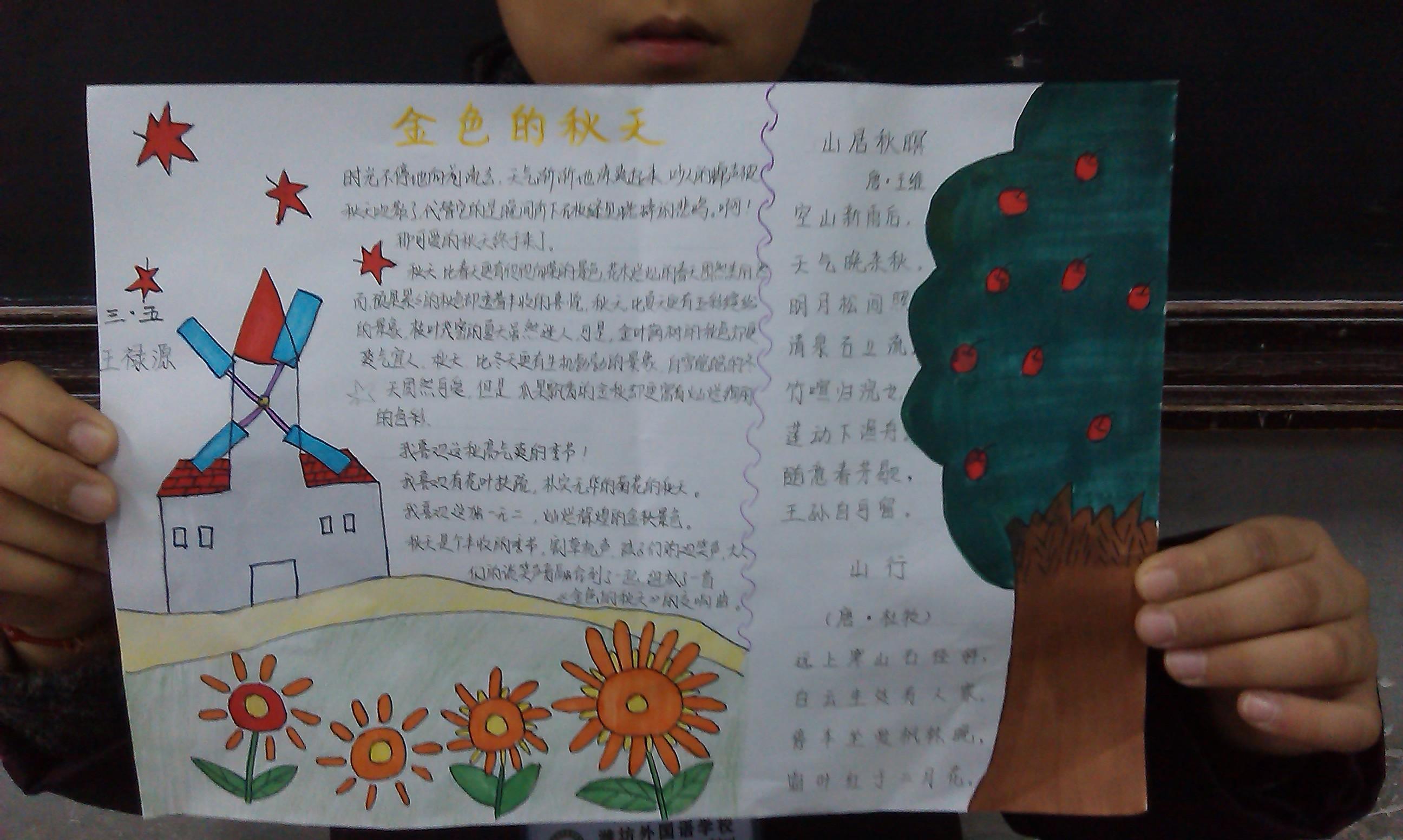 三年级秋天的图画手抄报_手抄报_精品学习网