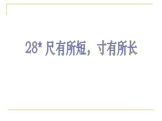 人教版四年级语文上册课件:尺有所短寸有所长课件(4)