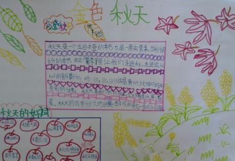 首页 作文 手抄报  金秋十月,阳光灿烂,为了让同学们对秋天作文有更深