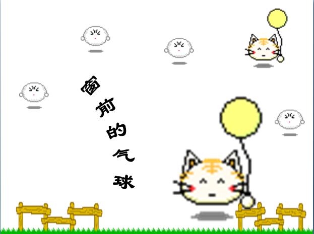 人教版二年级语文上册课件:窗前的气球ppt课件(4)